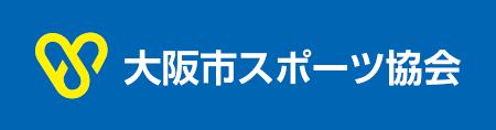 大阪市スポーツ協会