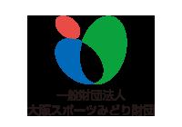 一般財団法人 大阪スポーツみどり財団