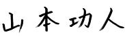 奥野 隆司